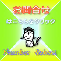 NumberSchoolお問合せ