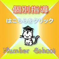 NumberSchool個別指導