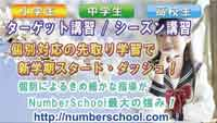 NumberSchool